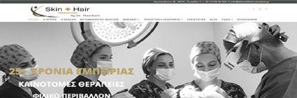 Η επίσημη ιστοσελίδα μεταμόσχευσης της Skin and Hair βρίσκεται «στον αέρα»